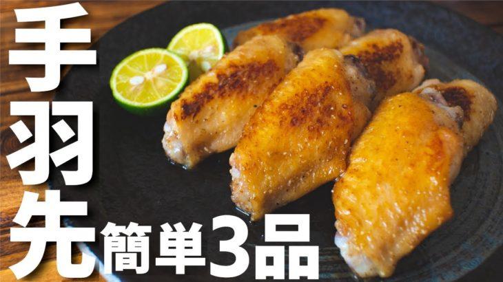 【簡単レシピ】手羽先を使ったおつまみ3品の作り方【宅飲み】~chicken wing recipe~