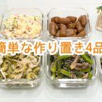 【簡単な作り置き4品】小松菜と舞茸のお雑魚炒め/ゴーヤと玉ねぎの酢の物/蒟蒻きんぴら/ポテトサラダ