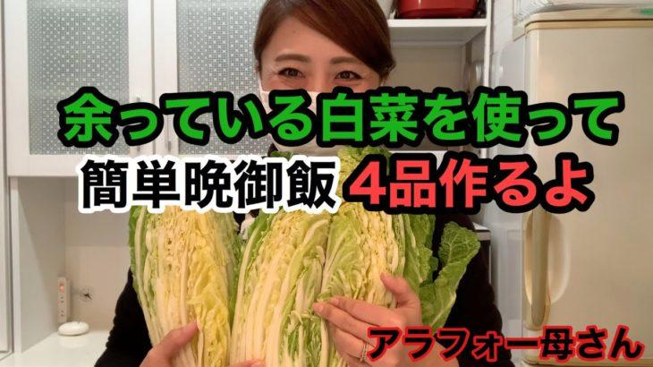【残った白菜で簡単晩御飯4品】お正月食べきれなかった白菜を使います!簡単ヘルシーやみつき!