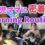 モーニングルーティン 3児ママ!4 才2才0才&子犬ちゃん【morning routine】