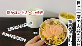 月に一度の肉弁当の日!【節約手抜きドカ弁】#42 巻かないとんぺい焼き弁当