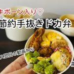 【節約手抜きドカ弁】#43 ファミチキ炊き込みご飯の日!チキチキボーン入りで豪華