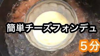 おつまみレシピ 簡単チーズフォンデュ コップを使えば5分で出来るレシピを紹介