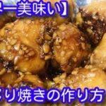 #50【ウマ過ぎ注意】オリジナルぽんじり焼きの作り方【簡単料理】
