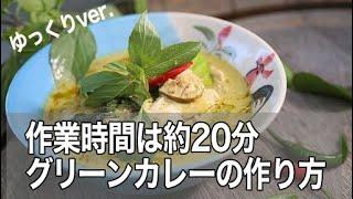 【料理ASMR】素人でもできる簡単グリーンカレーのレシピと作り方