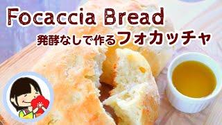 【料理動画】発酵なしで作る!簡単フォカッチャの作り方レシピ Focaccia Bread