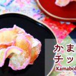 電子レンジで作る!簡単かまぼこチップスの作り方レシピ [お正月料理の余ったかまぼこをアレンジ]Kamaboko Chips