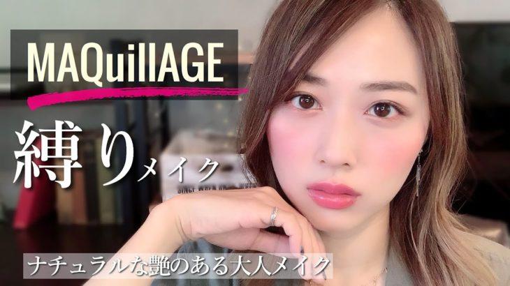マキアージュ縛り💋上品な大人メイク🖤崩れにくくて艶がキレイ✨オフィスメイクにもおすすめ🙆♀️‼︎/MAQuillAGE One Brand Makeup Tutorial!/yurika