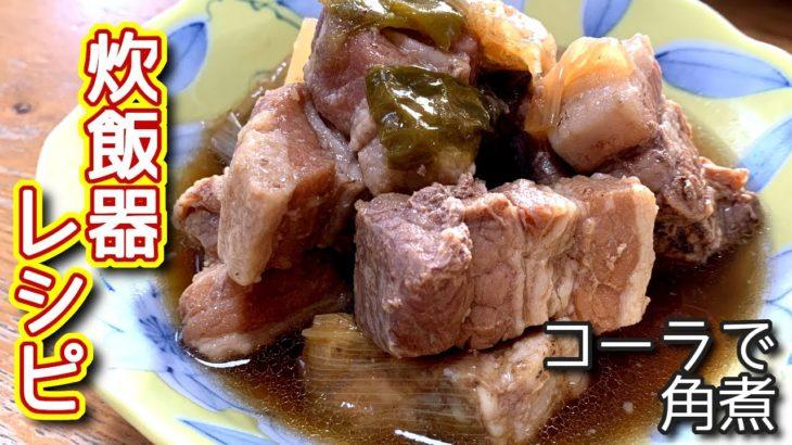 【炊飯器レシピ】簡単!美味しい!コーラで角煮のつくり方、レシピ N.D.Kitchen