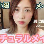 最小限メイク💄✨ナチュラルメイクの極み❤️/Natural Makeup Tutorial!/yurika
