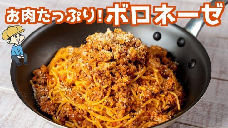 お家で簡単!ボロネーゼの作り方【ワンパン】【料理レシピはParty Kitchen🎉】