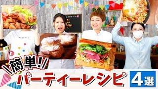 【厳選】メンバーが選ぶ「簡単パーティーレシピ4選」【料理レシピはParty Kitchen🎉】