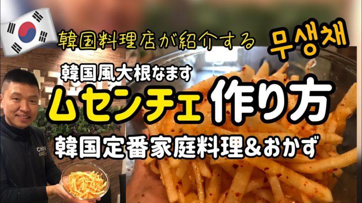 韓国料理レシピ)簡単! 韓国家庭料理 ムセンチェ,韓国風大根なますレシピ/ラカントs料理レシピ