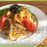 【料理レシピ】和風ツナマヨパスタの作り方【簡単なのにおいしい!】