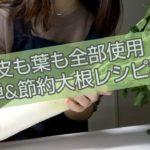 【大根レシピ】一人暮らし営業女子の簡単&節約大根料理
