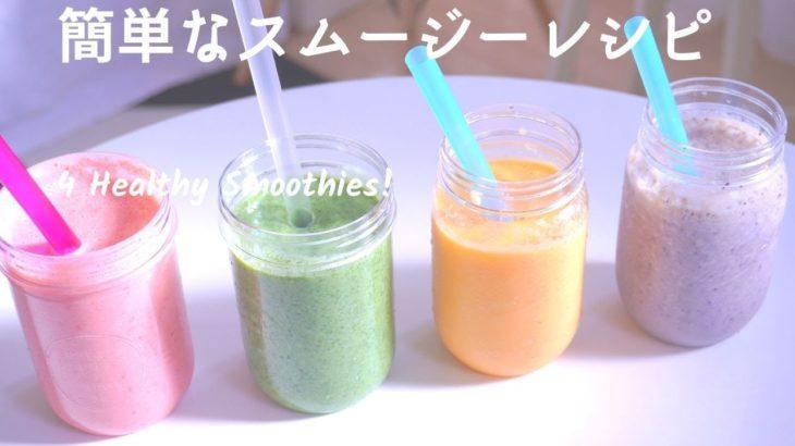 【レシピ】簡単、美味しいスムージーレシピ 4種類