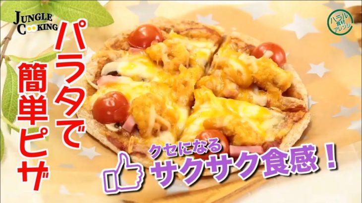 【料理 レシピ】簡単で神ウマ「ピザ」♬でも実は「ハラール」!パラタで唐揚げピザ !