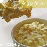 [レシピ動画] おすすめ!タルタルソース♪ たっぷり出来上がり♪揚げ物に美味しい! 料理 レシピ 簡単