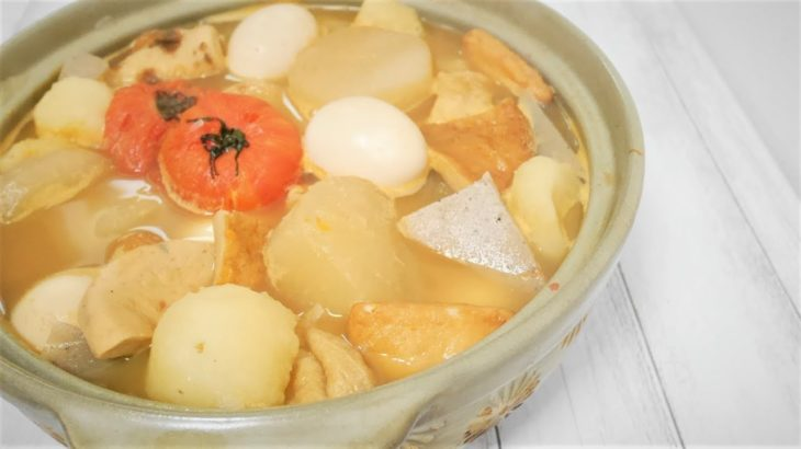 ☆トマトがごろっと入った簡単激うまおでん!【おでん/レシピ】簡単な出汁で美味しいおでんの作り方☆