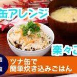 【料理 レシピ】ツナ缶で炊き込みごはん♬簡単激ウマレシピ!
