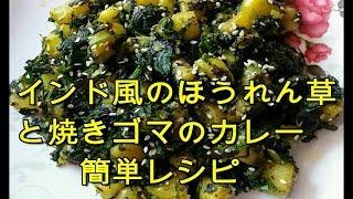🇮🇳インド料理 ほうれん草と焼きゴマゴマのドライカレーレシピ 簡単 おすすめ 美味しい 😋