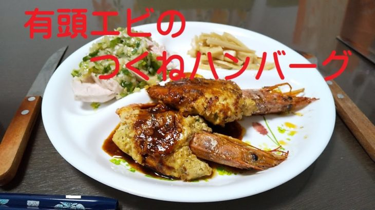 【簡単料理レシピ】有頭エビとつくねのハンバーク