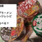 【料理動画】簡単カップラーメンアレンジレシピ牛すじ煮込みで