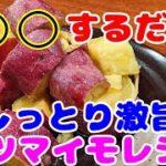 さつまいも レンジ 簡単 スイーツ ☆しっとり 柔らかく 食べ過ぎ注意のおやつ レシピ