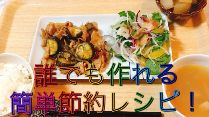【節約レシピ】ズボラな料理初心者が作る簡単節約レシピ!