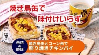 【料理 レシピ】焼き鳥&コーン缶詰めで簡単激うまパイ料理♬
