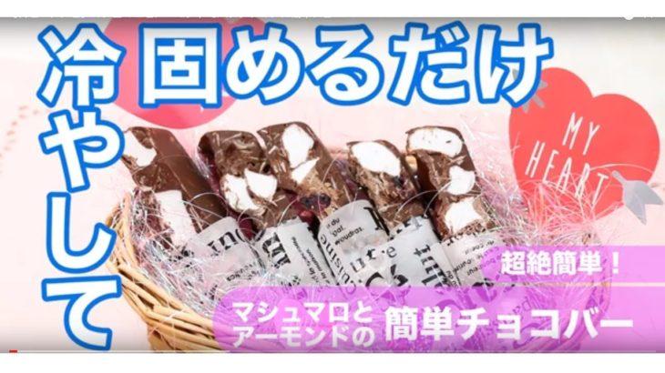 【料理 レシピ】マシュマロとアーモンドでバレンタインに簡単チョコバー!