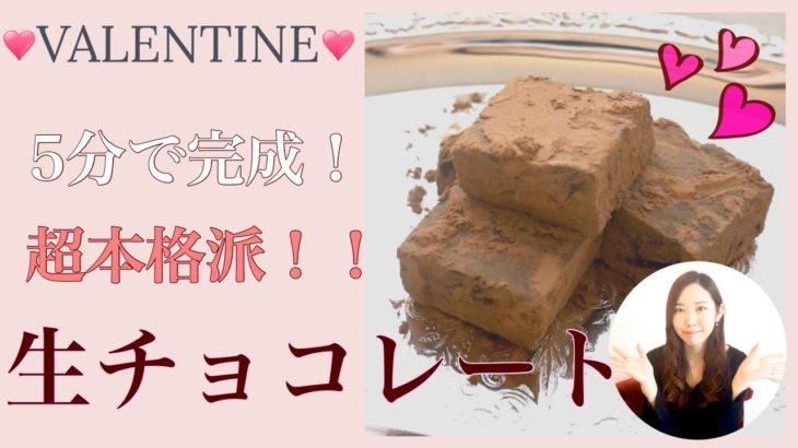 【バレンタインレシピ】簡単で本格的な生チョコレートの作り方♡5分で完成しちゃうよ♪
