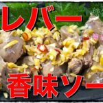 【糖質制限レシピ】簡単下処理♬「鶏レバーの香味ダレ漬け」の作り方