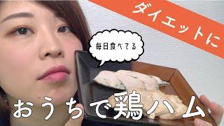 【レシピ】簡単にしっとりできる鶏ハムの作り方【サラダチキンと食べ比べ】