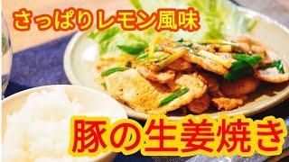 【簡単料理レシピ】レモン香る豚の生姜焼き【夏バテ予防】