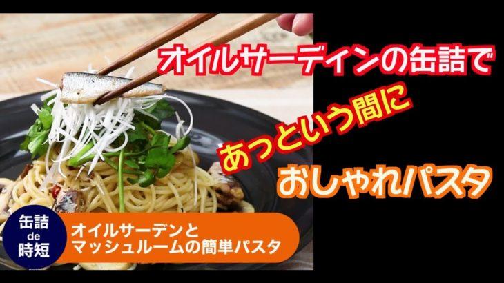 【料理・レシピ】簡単パスタ♬オイルサーデン缶とマッシュルームで旨すぎレシピ!