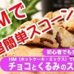 【料理・レシピ】超絶簡単♬なのに神ウマ!スコーンがホットケーキミックスで!?「チョコ&くるみのスコーン」バレンタインにもオススメ!