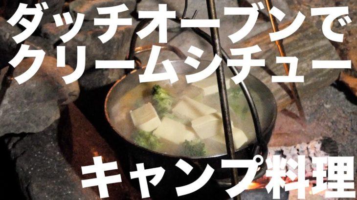 焚き火 #キャンプ飯 #クリームシチュー ダッチオーブンレシピ 簡単キャンプ料理