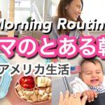 【モーニングルーティン】ママのとある朝に密着♡アメリカ生活|新米ママ|子育て|国際結婚