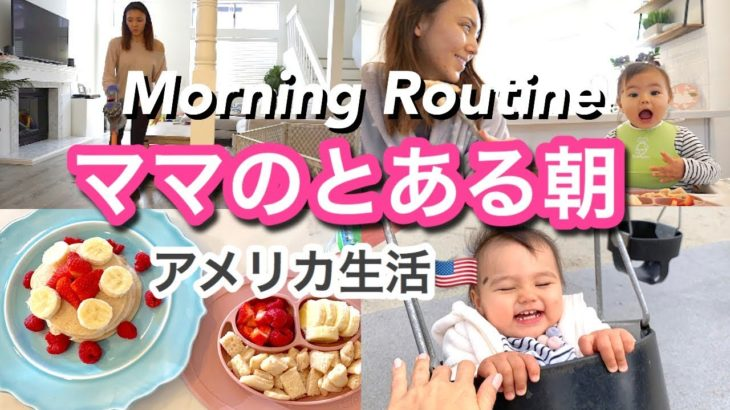 【モーニングルーティン】ママのとある朝に密着♡アメリカ生活 新米ママ 子育て 国際結婚