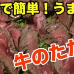 【牛のたたき】レシピ。簡単料理!