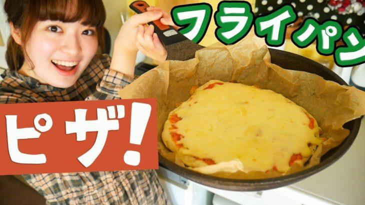 【発酵なしで超簡単】フライパンで焼き上げるピザの作り方!【おもてなし料理】
