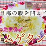 圧力鍋で!サムゲタン風スープの作り方【韓国レシピ/簡単デトックス】