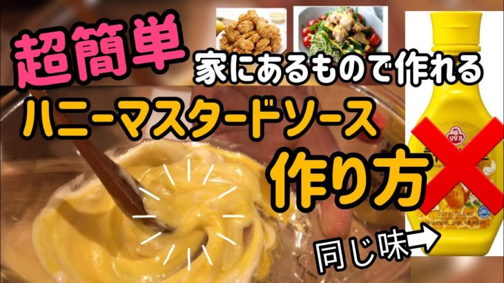 韓国料理レシピ)超簡単!ハニーマスタードソース作り方/韓国話題のハニーマスタードソースを家にあるもので簡単作り方