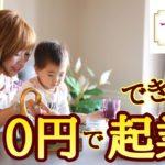 【起業/ママ/副業】起業って0円で出来るの?起業するのにお金はかかる?