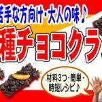 【柿の種チョコクランチレシピ】簡単時短・材料3つ~甘いモノ苦手な方向け・クセになる大人の味~