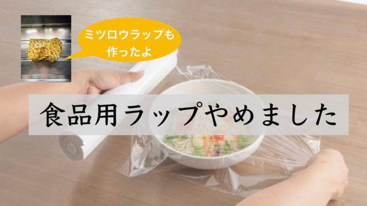 『ミニマリスト』ラップなし生活/エコラップ/節約