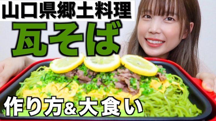 【大食い】地元民による「瓦そば」の作り方〜オススメレシピ〜【簡単】