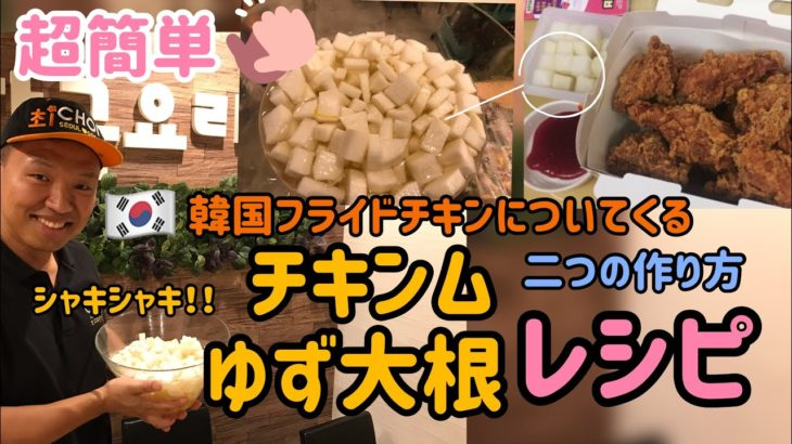 韓国料理レシピ)超簡単!韓国フライドチキンのシャキシャキ チキンム作り方