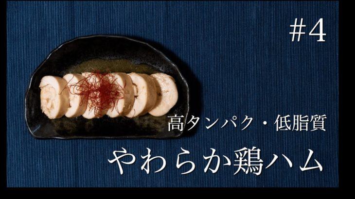 【ダイエットレシピ】作り置き簡単料理!やわらか鶏ハム【糖質制限・食事】